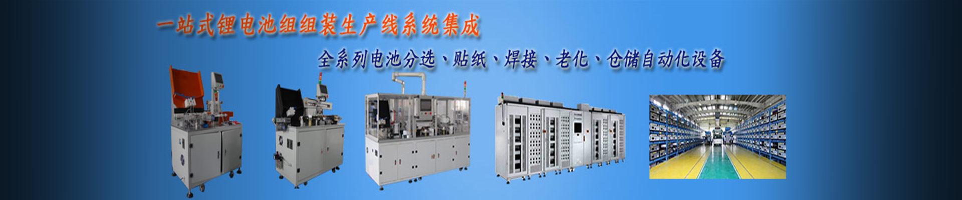 深圳汽车电池自动焊机厂家,价格要多少?
